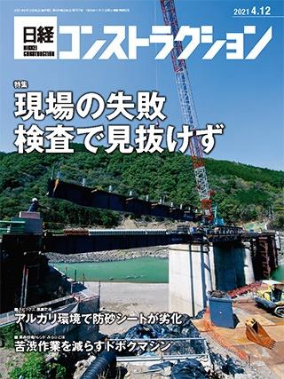 日経コンストラクション 2021年4月12日号