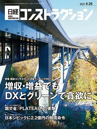 日経コンストラクション 2021年4月26日号