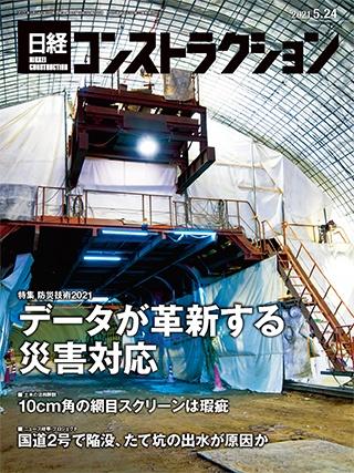 日経コンストラクション 2021年5月24日号