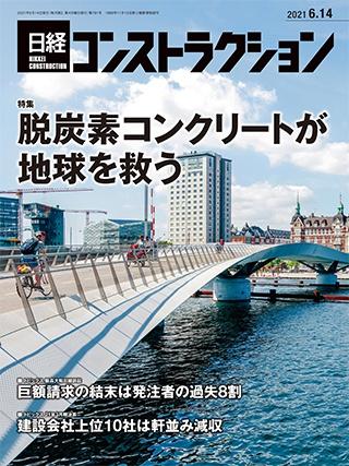日経コンストラクション 2021年6月14日号