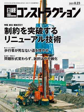 日経コンストラクション 2021年8月23日号