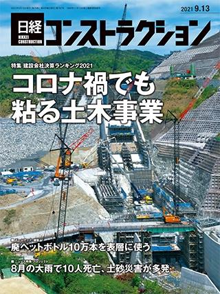 日経コンストラクション 2021年9月13日号