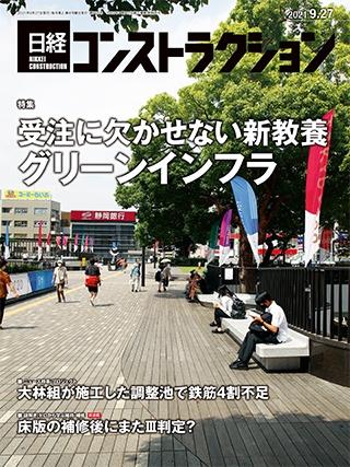 日経コンストラクション 2021年9月27日号