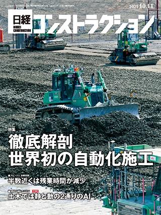 日経コンストラクション 2021年10月11日号