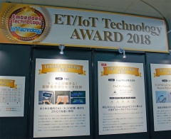 NECの技術はET/IoT Technology Award 2018のEmbedded Technology 優秀賞を受賞