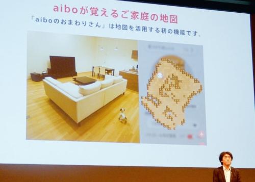 図1 新機能「aiboのおまわりさん」を発表