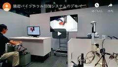 精密バイラテラル制御システムのデモ(撮影:日経 xTECH)