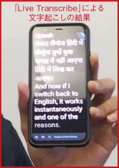 図1 70超の言語に対応する文字起こしアプリ