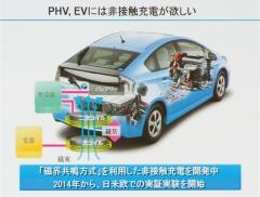 (a)「PHEV、EVには非接触充電が欲しい」とトヨタ