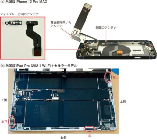 図1 iPhone 12 Pro MAXとiPad Pro(2021)での5Gミリ波アンテナ搭載位置
