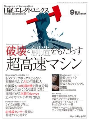日経エレクトロニクス 2018年9月号