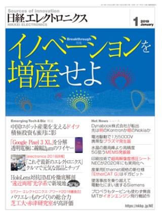 日経エレクトロニクス 2019年1月号