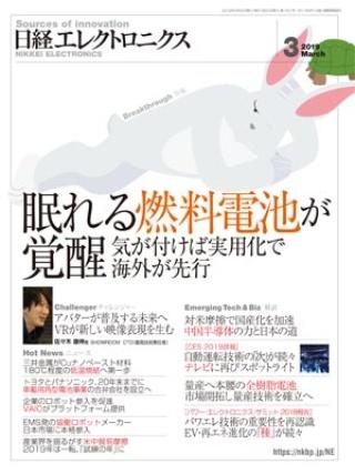 日経エレクトロニクス 2019年3月号