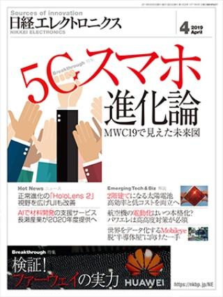 日経エレクトロニクス 2019年4月号
