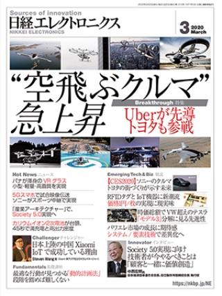 日経エレクトロニクス 2020年3月号