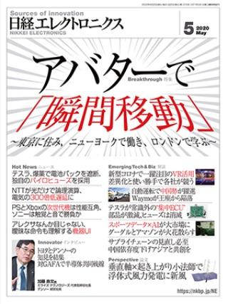 日経エレクトロニクス 2020年5月号