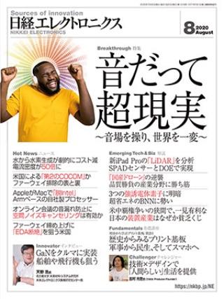 日経エレクトロニクス 2020年8月号