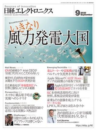 日経エレクトロニクス 2020年9月号