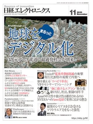 日経エレクトロニクス 2020年11月号