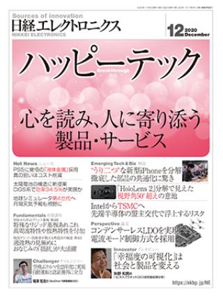 日経エレクトロニクス 2020年12月号