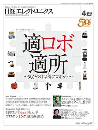 日経エレクトロニクス 2021年4月号