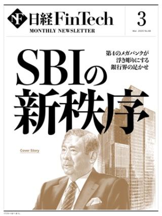 日経FinTech 2020年3月号