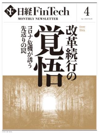 日経FinTech 2020年4月号