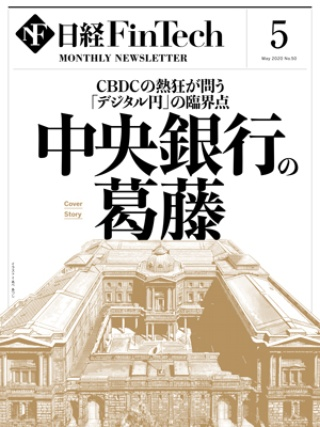 日経FinTech 2020年5月号