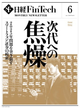 日経FinTech 2020年6月号