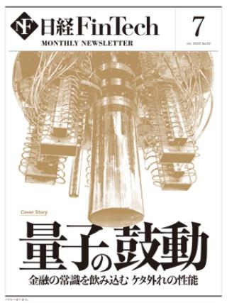 日経FinTech 2020年7月号