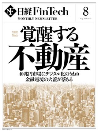 日経FinTech 2020年8月号