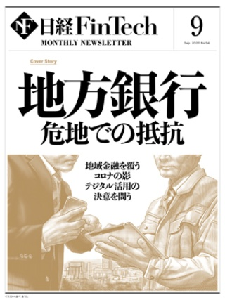 日経FinTech 2020年9月号