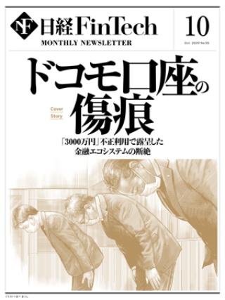 日経FinTech 2020年10月号