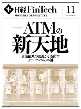 日経FinTech 2020年11月号