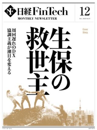 日経FinTech 2020年12月号