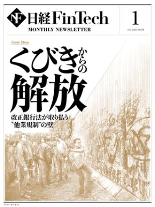日経FinTech 2021年1月号