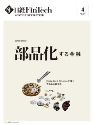 日経FinTech 2021年4月号