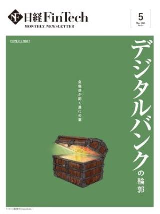 日経FinTech 2021年5月号