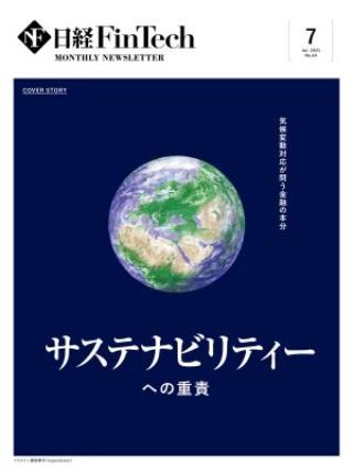 日経FinTech 2021年7月号