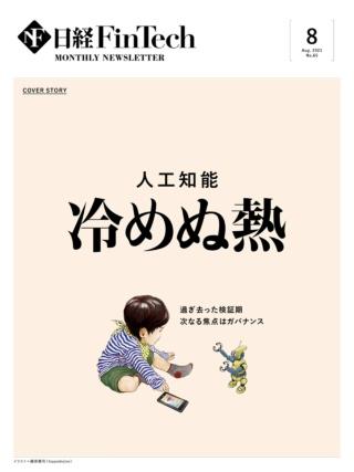 日経FinTech 2021年8月号