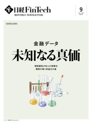 日経FinTech 2021年9月号