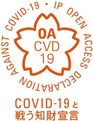 図1 「知的財産に関する新型コロナウイルス感染症対策支援宣言」のロゴマーク