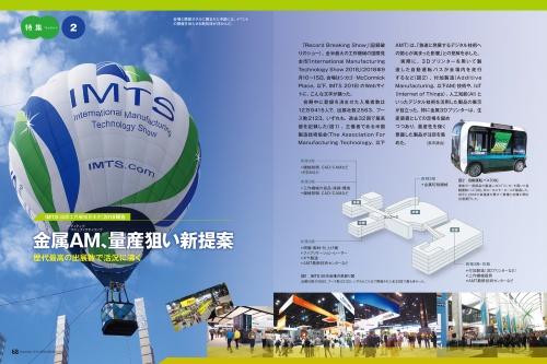 会場と隣接ホテルに囲まれた中庭には、イベント の開催を知らせる熱気球が浮かんだ。