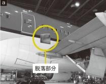 図1 事故機と脱落したパネル