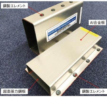 図2 Al合金板と超高張力鋼板の接合サンプル