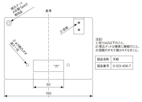 図2 曖昧な表記が多い図面の例