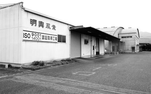 図1 明興双葉の田富工場(山梨県中央市)