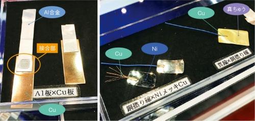 図1 超音波複合振動接合による異種材料接合のサンプル