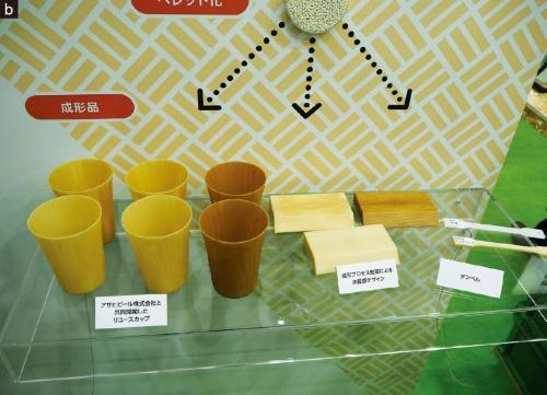 図1 セルロース繊維強化プラスチックの成形品