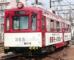 (出所:阪堺電気軌道)